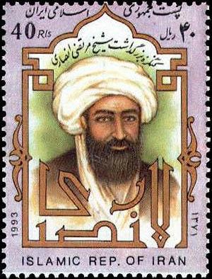 تمبر بزرگداشت شیخ مرتضی انصاری دزفولی